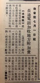 深圳特区  1985年6月23日  1*我省从7月1日起_长途电话加收地方附加费。  2*汕头特区确立发展工业为主要的方针。  98元