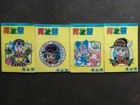 七龙珠姊妹篇 -阿拉蕾 卷二 1 2 4 5    4本合售