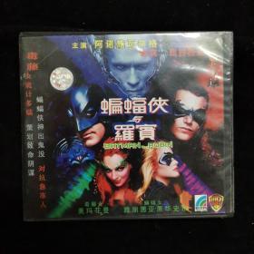 影视光盘447【蝙蝠侠与罗宾】两张VCD盒精装