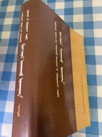 中国医学百科全书~蒙医学,蒙文,1986年的,正版旧书,上册。944页厚
