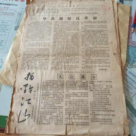 61.文革小报《指点江山》(1967.3.9)