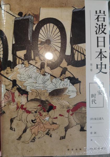 岩波日本史第三卷:平安时代