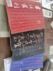书法丛刊(1995年1-4期)