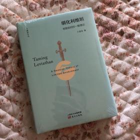 驯化利维坦:有限政府的一般理论