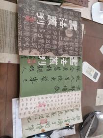 书法丛刊(第9-12辑)四册