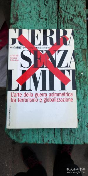 意大利语版Guerra senza limiti超限战