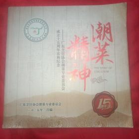 潮菜精神   —广东烹饪协会潮菜专业委员会成立十五周年庆典纪念