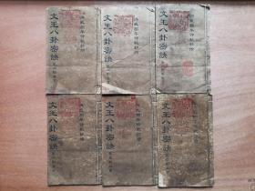 文王八卦秘诀 六册