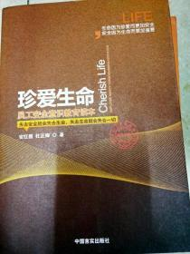 DI2151104 珍爱生命 员工安全意识教育读本(一版一印)