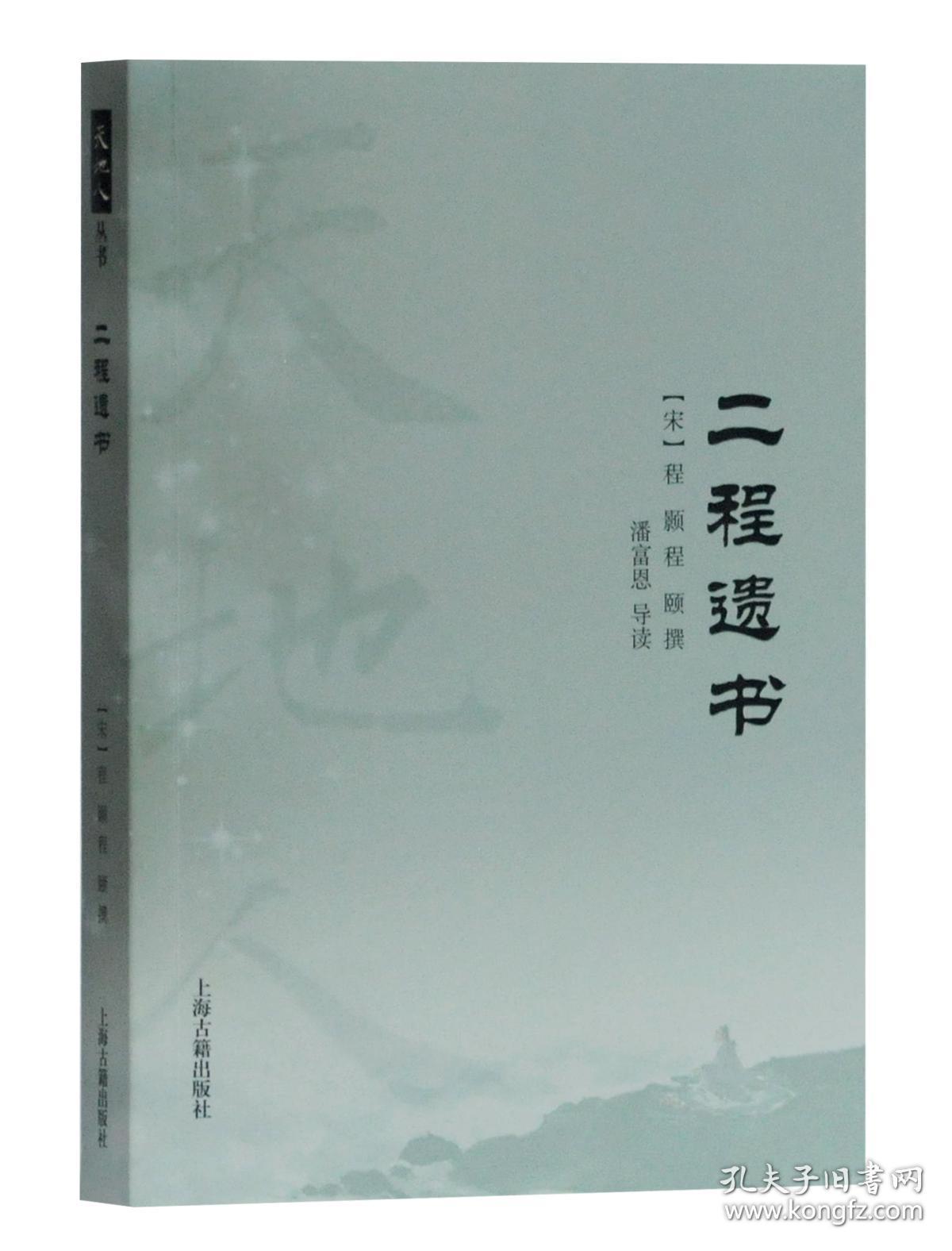 二程遗书(天地人丛书 32开平装 全一册)