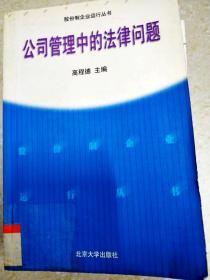 DI2153820 公司管理中的法律问题--股份制企业运行丛书