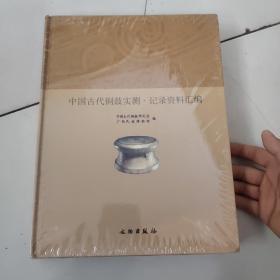 中国古代铜鼓实测.记录资料汇编【大16开硬精装未开封】