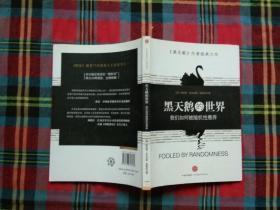 黑天鹅的世界:我们为何被随机性愚弄