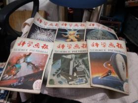 科学画报  1984年1--12期
