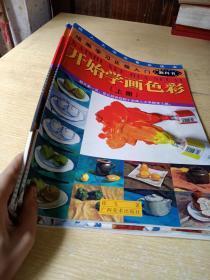 绘画学习正规入门教科书:开始学画色彩上下