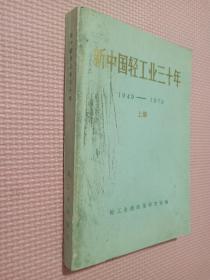 新中国轻工业三十年:1949-1979【上】.