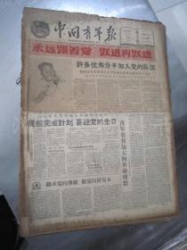 老报纸:中国青年报1959年7月合订本(1-31日缺31日)【编号02】