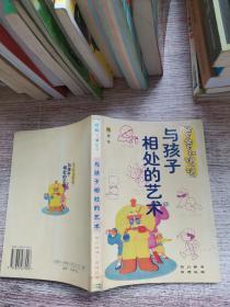 精致生活丛书:爸爸和妈妈与孩子相处的艺术