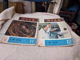 科学画报  1979年11.12期