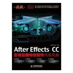 正版 After Effect CC影视后期制作风暴9787115357380