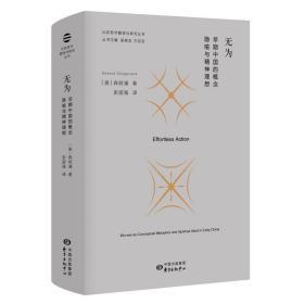 无为:早期中国的概念隐喻与精神理想