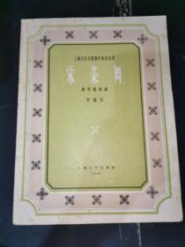 上海音乐学院钢琴教材丛刊   采茶舞  (刘畅标教授私藏有印章)