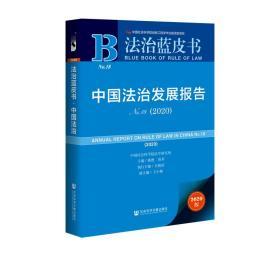 法治蓝皮书:中国法治发展报告No.18(2020)