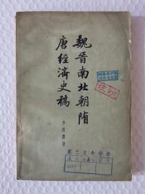 魏晋南北朝隋唐经济史稿 馆藏