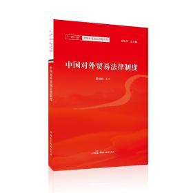 中国对外贸易法律制度