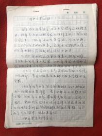 方俐洛 广州大学社会心理学研究所研究员、博士生导师 学术简历、家庭及社会关系等手稿9页