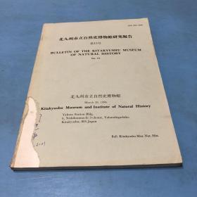 北九州市立自然史博物馆研究报告(第15号)