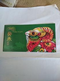 2003-1 生肖羊邮票四方联(全套2枚)小本票