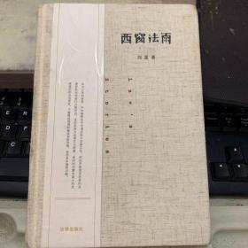 西窗法雨 法律出版社