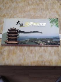 武汉旅游明信片册