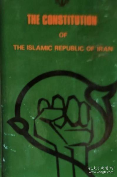 【精装英文原版】《伊朗宪法》the Constitution of the Islamic Republic of Iran