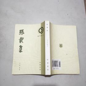 (理学丛书)张载集