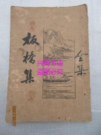 板桥集(全书一册)——民国廿二年再版