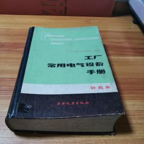 工厂常用电气设备手册