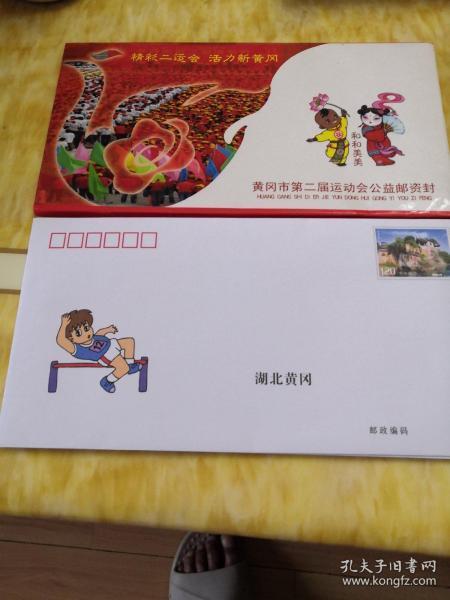 黄冈市第二届运动会公益邮资封