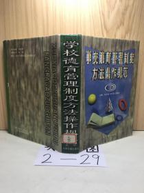 学校德育管理制度方法操作规程(上册)