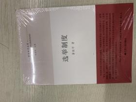 选举制度 (宪法知识丛书)