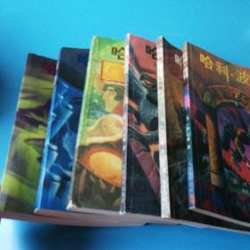 哈利波特(哈利波特与密室、哈利波特与阿兹卡班囚徒、哈利波特与火焰杯、哈利波特与混血王子、哈利波特与凤凰社,哈利波特与魔法石(6册合售 老版本)