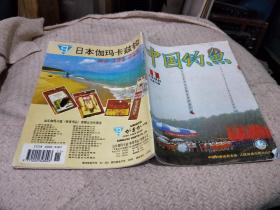 中国钓鱼  1996年11期