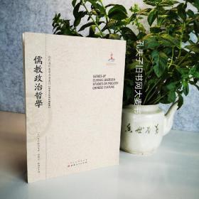 《近代海外汉学名著丛刊(历史文化与社会经济)儒教政治哲学》