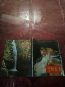 中国摄影1979年第4期