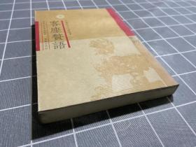 客座赘语:江苏地方文献丛书