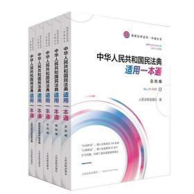 最新版2020民法典全套5册 中华人民共和国民法典适用一本通丛书