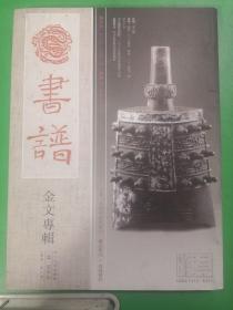 《书谱》杂志  金文专辑、游寿书法专辑、王国维《人间词话》手稿