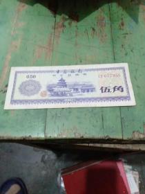 中国银行外汇兑换券 伍角 一九七九