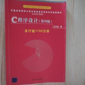 C程序设计(第四版)+C程序设计(第四版)学习辅导